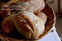自家製酵母基本パンレッスン新規募集状況 - 自家製天然酵母パン教室Espoir3n(エスポワールサンエヌ)料理教室 お菓子教室 さいたま