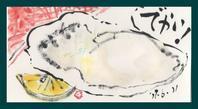 ひさしぶりの岩牡蠣 - 毎日手紙を描こう★貰うともっと嬉しい手紙