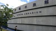 遠出  ~京都水族館~ - ほっこりbonte 癒され日和