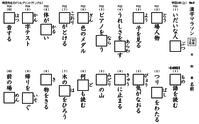 漢字プリント 教科書 ドリル - 時空先生のドリルプリント