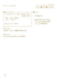 マッシュポテト - 荒木のりこnori★nori★kitchen(ノリノリキッチン)
