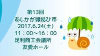 第13回あしかが縁結び市【2017.6.24】のご案内☆☆ - 占い師 鈴木あろはのブログ