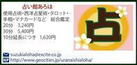 占い館あろは IN サンクチュアリのご案内☆☆☆ - 占い師 鈴木あろはのブログ