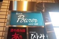広島で、素敵なバーを発見!Pourer♪ - 新 LANILANIな日々