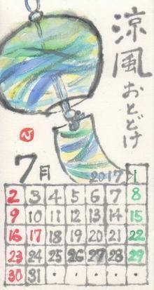 ほほえみ 2017年7月 「風鈴」 - ムッチャンの絵手紙日記