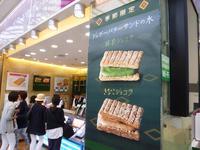【上野情報】シュガーバターサンドの木の新作は抹茶ショコラときなこショコラ - 池袋うまうま日記。