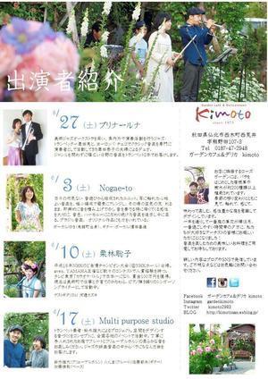 ガーデンコンサートのお知らせ - ガーデンカフェ&デリカ Kimoto