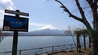 #180.日本一にあやかりたい~春の富士様 - ワタシは何処へ?~Aクラスを目指して~