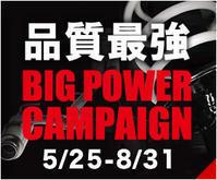 HKSビッグパワーキャンペーンのお知らせ!HKS-TF - 関東唯一のHKS直営店 HKS Technical Factoryです。TEL:048-421-0508