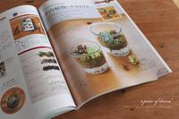「多肉植物のテラリウム」を「手づくり手帖」に掲載していただきました。 - a piece of dream* 植物とDIYと。