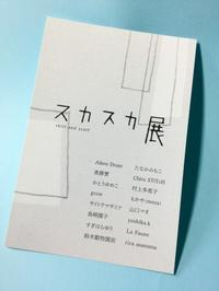 「スカスカ展」武蔵新田 gaku-6616にて - すぎはらゆり/ねこのしわざ