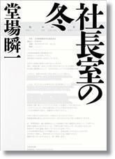📕「社長室の冬」堂場瞬一(#1744) - 続☆今日が一番・・・♪