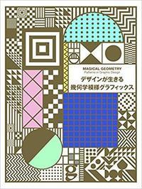 2017年06月 新刊タイトル デザインが生きる幾何学模様グラフィックス - グラフィック社のひきだし ~きっとあります。あなたの1冊~