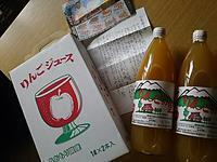 りんごジュース頂きました(^-^) - ちゃたろうと気まま日記