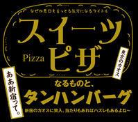 スイーツピッツァなるものとタンハンバーグ - お料理王国6