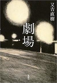 又吉直樹作「劇場」を読みました。 - rodolfoの決戦=血栓な日々