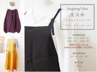 7/15(土)~hughug*chuの洋服たちの受注会開催します(^^) - Ange(アンジュ) - 小林市の雑貨屋 -