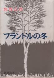 自然も人も、未知なるが故に、我愛す——加賀乙彦『フランドルの冬』 - 思索の森と空の群青