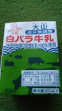 白バラ牛乳 - 料理研究家ブログ行長万里  日本全国 美味しい話