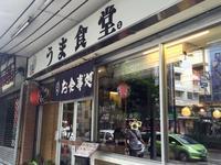 うま食堂@プラカノン - ☆M's bangkok life diary☆