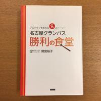 間宮祐子「名古屋グランパス 勝利の食堂」 - 湘南☆浪漫