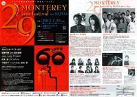 Monterey Jazz Festival in NOTO 2017に思いを馳せながら、、、 - 神野正博のよもやま話