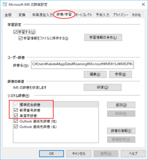 IMEのシステム辞書の[標準拡張辞書]は消え[標準統合辞書]へ - 初心者のためのOffice講座-SupportingBlog1