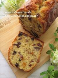 ドライフルーツいっぱいのパウンドケーキ! - nanako*sweets-cafe♪