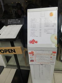 浅草「フルーツパーラーゴトー」で美し過ぎるパフェを! 2017年 6月 - おいしい生活