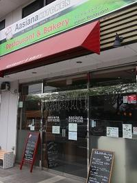 海老名スタンでの怪しの集会のあと、あつぎひがし座で駒之助さんの三味線を聴く - kimcafeのB級グルメ旅