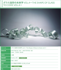 ガラス造形の未来学 vol.4-The Shape of Glass to Come vol.4- - Gallery O2