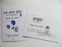 ネパールの子供たちに絵本が届きました。その1 - Cherry Creek                                                 ~ちくちく手芸部!ときどきファーム~