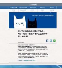 全日空・ANA様が運営するサイトANA STOREに記事掲載していただきました! - ねこ旅また旅