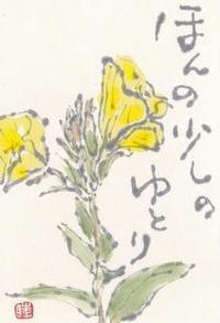 黄色い花 「ほんの少しのゆとり」 - ムッチャンの絵手紙日記