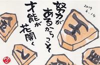藤井聡太4段 - きゅうママの絵手紙の小部屋