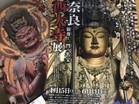 日本橋で美仏に再会 ー 奈良 西大寺展(三井記念美術館)ー - ろーりんぐ ☆ らいふ