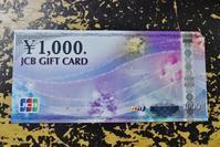「GIFT CARD」使えます。。。復活★です - selectorボスの独り言   もしもし?…0942-41-8617で細かに対応しますョ  (サイズ・在庫)