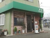 『喫茶キャビン』(相鉄線西横浜駅)訪問 2017年6月14日 - mad-stone