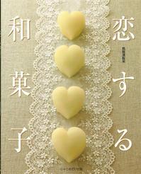 嬉しいお話! - 簡単電子レンジで作れる和菓子 鳥居満智栄の和菓子日和
