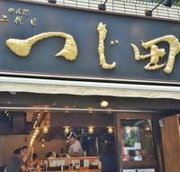 つじ田のつけ麺は美味しかった - 続☆今日が一番・・・♪