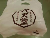 """八天堂のふわふわクリームパン ☆ 全種類complete☆ - Singaporeグルメ☆"""" Ⅱ"""