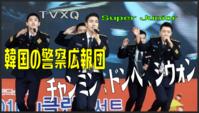 [韓国のソウル警察広報団] チャンミン 、 ドンヘ 、 シウォン '3人のSHOW!!!' - K-POP RANK TOP 10