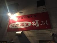 炭火焼き 福ふく フルコース - 裏LUZ