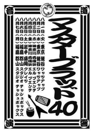おっと、いけね? MASTERBLOOD 40回目の6日目が抜けてたぜ! - Handa&Company 半田商会 ブログス