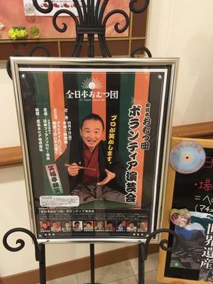 ボランティア落語キャラバン - 笑福亭鶴笑の気まぐれ日記