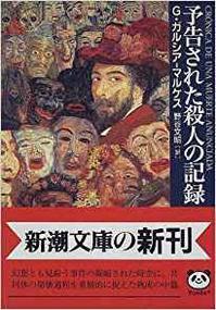 G・ガルシア・マルケス作「予告された殺人の記録」を読みました。 - rodolfoの決戦=血栓な日々