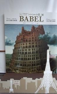 """ブリューゲル """"バベルの塔""""展 - chicaの日記"""