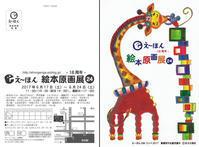 第24回えーほん絵本原画展 - ハッピーイラストまつくらくみこの日記