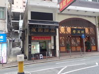 3月香港旅:ランチの後のデザートは「蓮園甜品」♪ - 渡バリ病棟