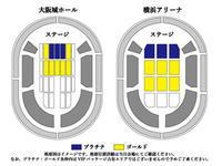 X JAPANのチケットのお席をチェック - 風恋華Diary